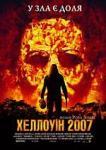 Хэллоуин Роба Зомби